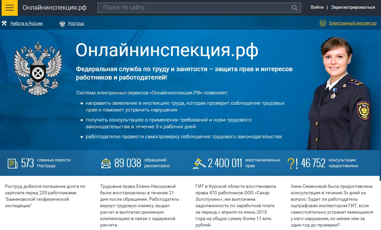 главная трудовая организация москва отзывы сотрудников выбору термобелья Сегодня